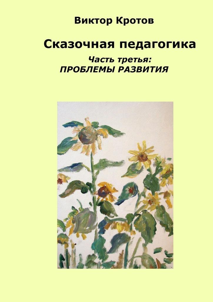 цены Виктор Кротов Сказочная педагогика. Часть третья. Проблемы развития ISBN: 9785448571701