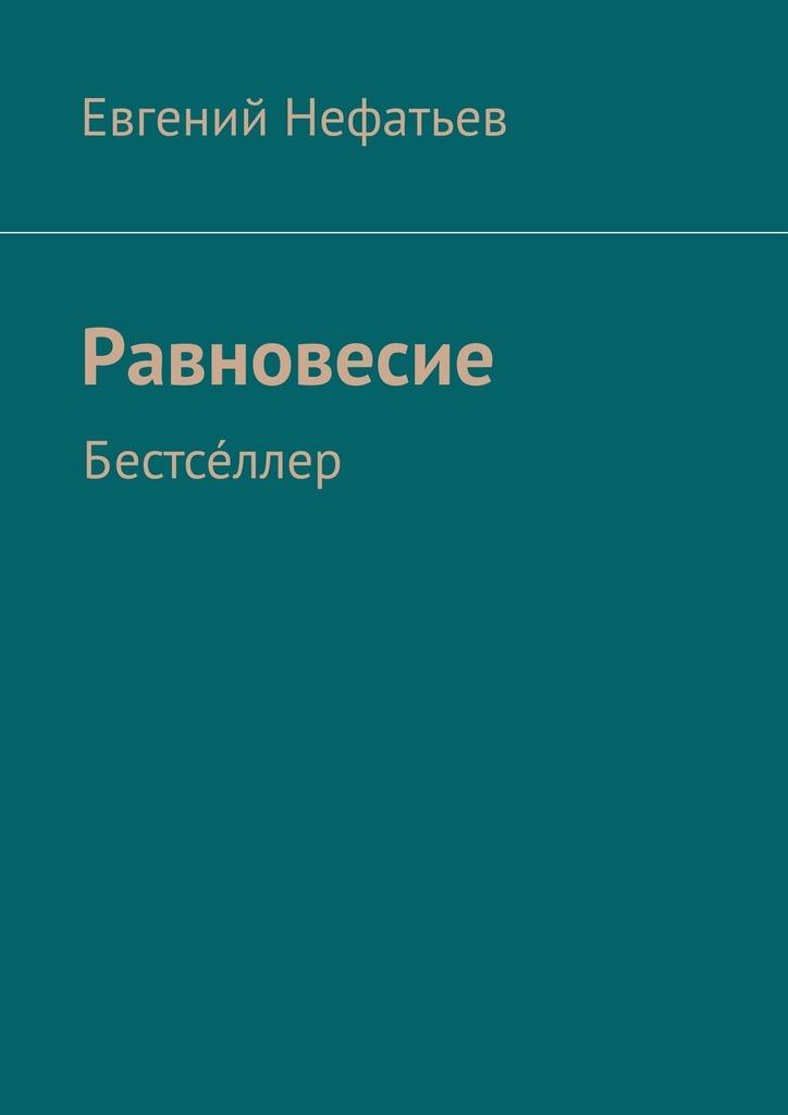 Евгений Нефатьев - Равновесие. Бестсе́ллер