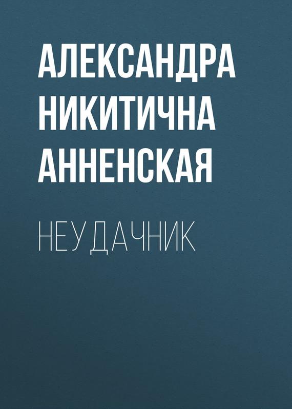 Неудачник ( Александра Никитична Анненская  )