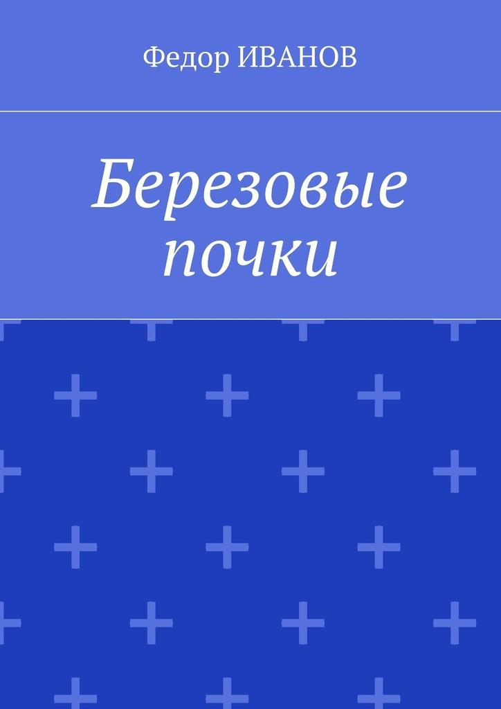 Федор Иванов Березовые почки шина pirelli p zero 235 35 r19 87y