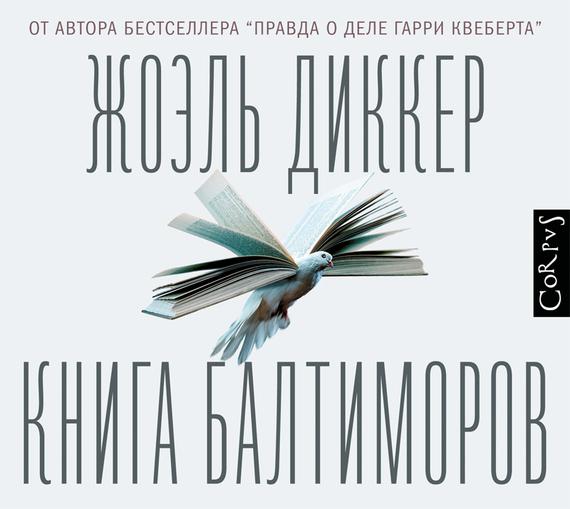 Жоэль Диккер Книга Балтиморов жоэль диккер книга балтиморов