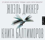 АУДИОКНИГА MP3. Книга Балтиморов