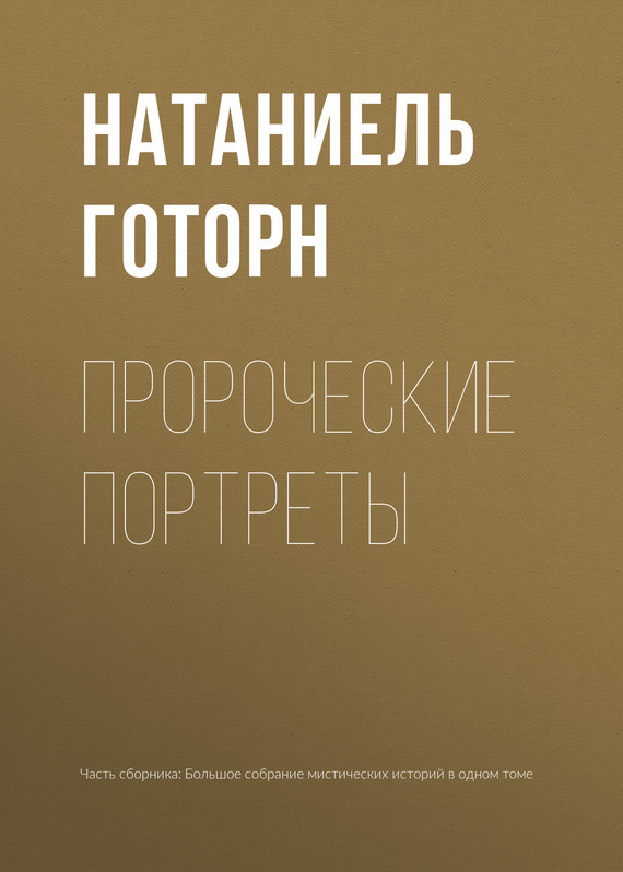 Натаниель Готорн бесплатно