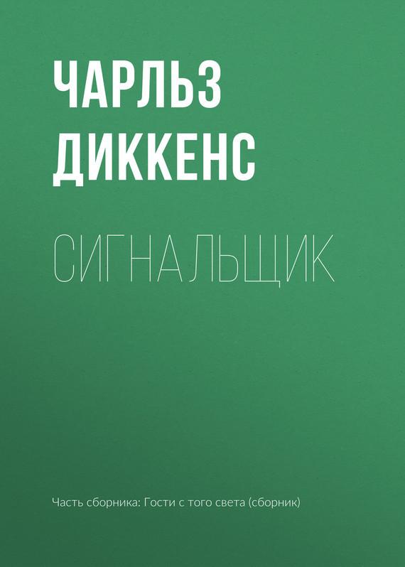 Чарльз Диккенс бесплатно