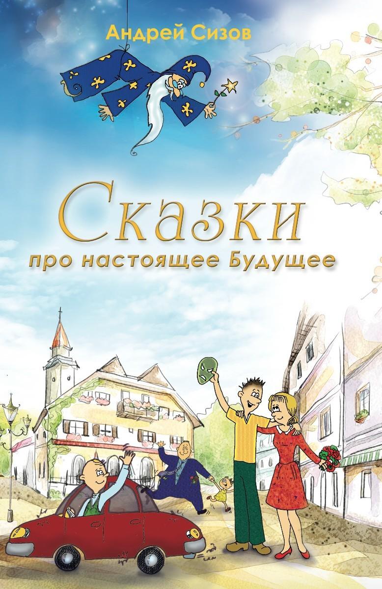 Андрей Сизов бесплатно