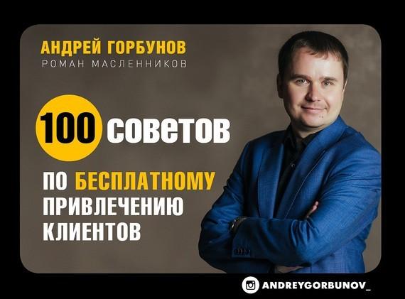 Андрей Горбунов 100 советов по бесплатному привлечению клиентов youtube мощный поток клиентов для вашего бизнеса