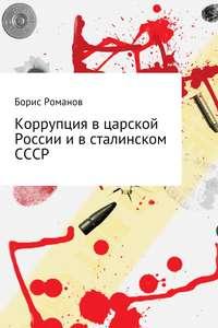 Борис Романов - Коррупция в царской России и в сталинском СССР