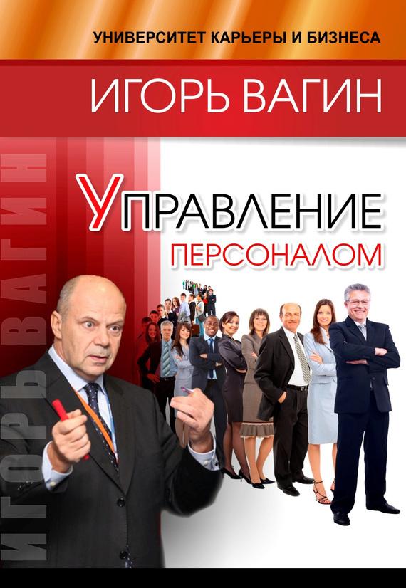 Игорь Вагин Управление персоналом