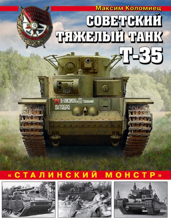 Максим Коломиец Советский тяжелый танк Т-35. «Сталинский монстр» максим коломиец 1941 последний парад мехкорпусов красной армии