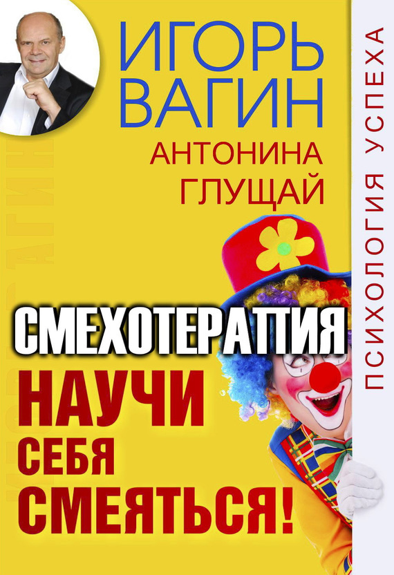Игорь Вагин Научи себя смеяться! Смехотерапия