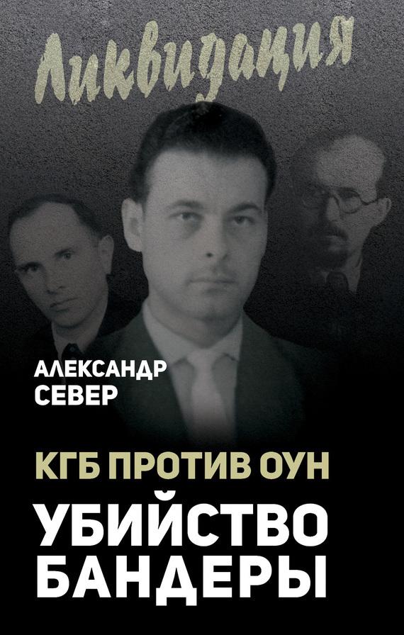 Александр Север - КГБ против ОУН. Убийство Бандеры