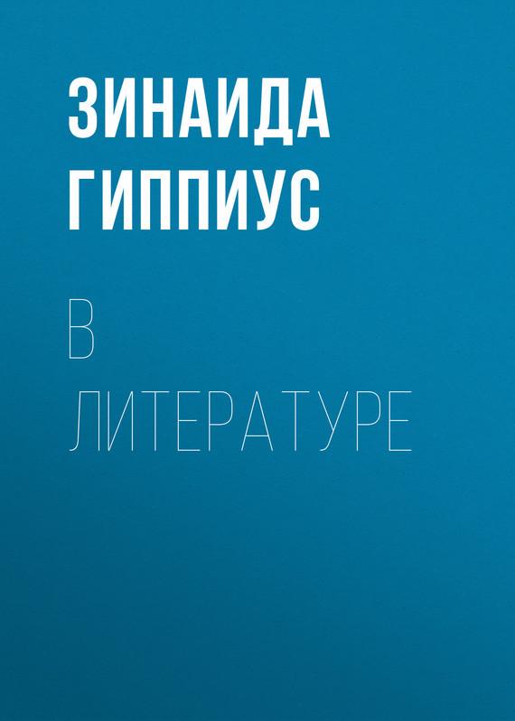 Зинаида Гиппиус В литературе