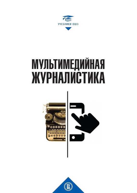 Коллектив авторов Мультимедийная журналистика