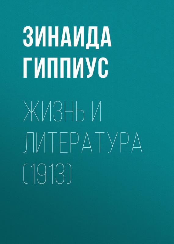 Зинаида Гиппиус Жизнь и литература (1913) зинаида гиппиус выбор мешка