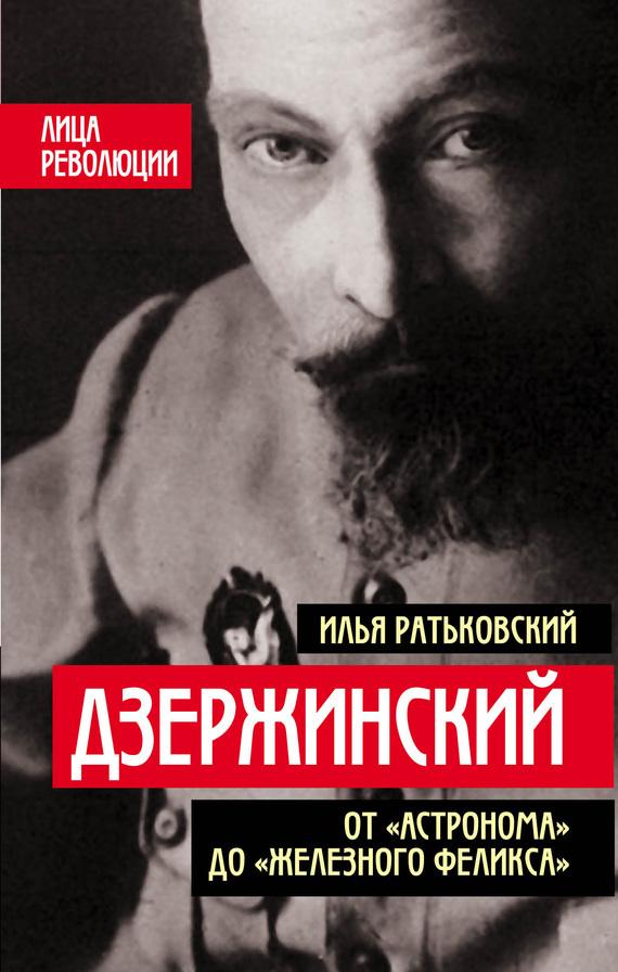 Илья Ратьковский бесплатно