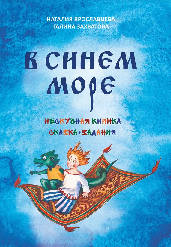 Галина Захватова В синем море