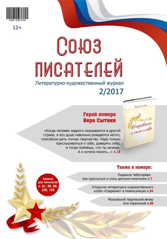 Отсутствует Журнал «Союз писателей» №02/2017 гипохлорит натрия в новокузнецке