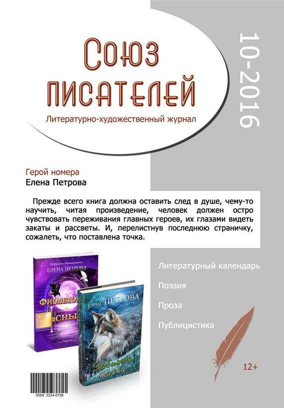 Отсутствует Журнал «Союз писателей» №10/2016 алексей гришанков озарение афоризма