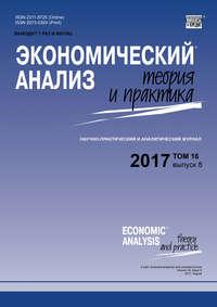 - Экономический анализ: теория и практика № 8 2017