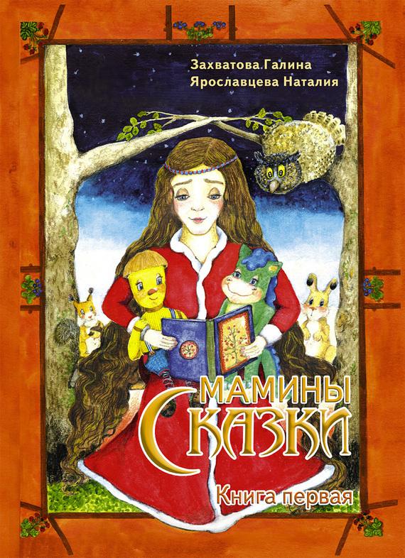 мамины помощники Галина Захватова Мамины сказки. Книга 1