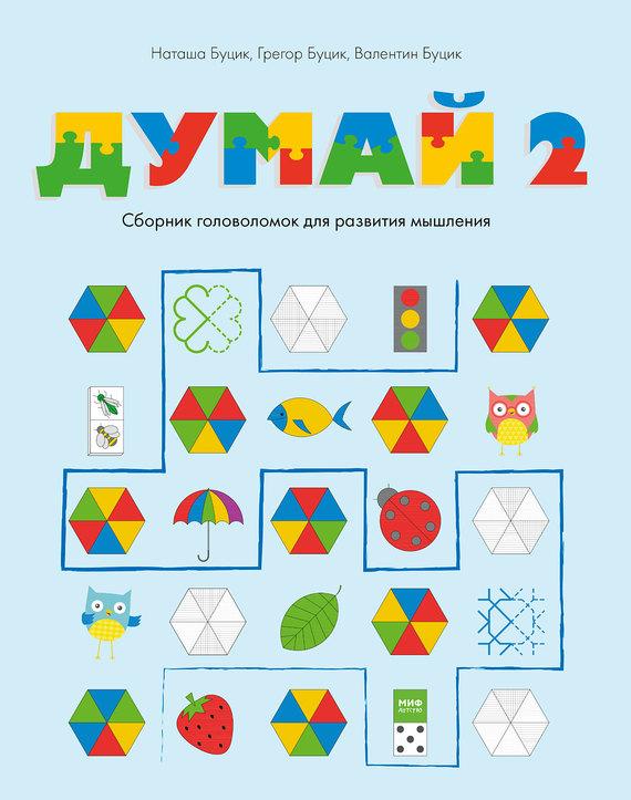 Наташа Буцик Думай 2. Сборник головоломок для развития мышления развиваем математические способности и логическое мышление 3 5 лет