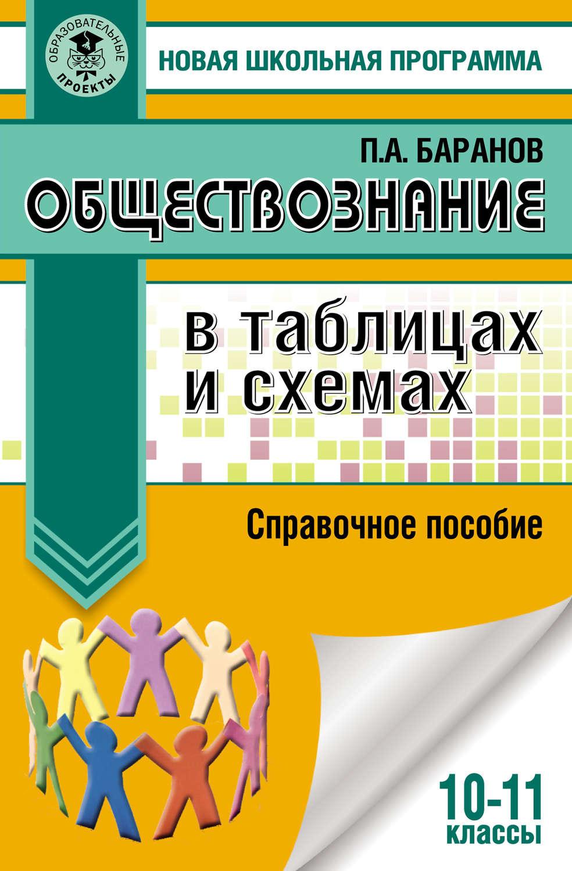 Справочник баранова по обществознанию скачать pdf