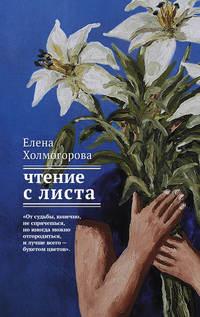 Елена Холмогорова - Чтение с листа