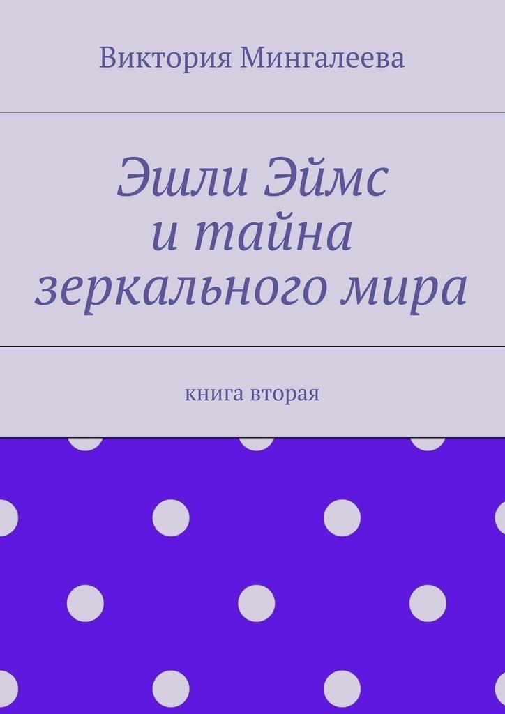 Виктория Мингалеева Эшли Эймс итайна зеркальногомира. Книга вторая виктория мингалеева эшли эймс и