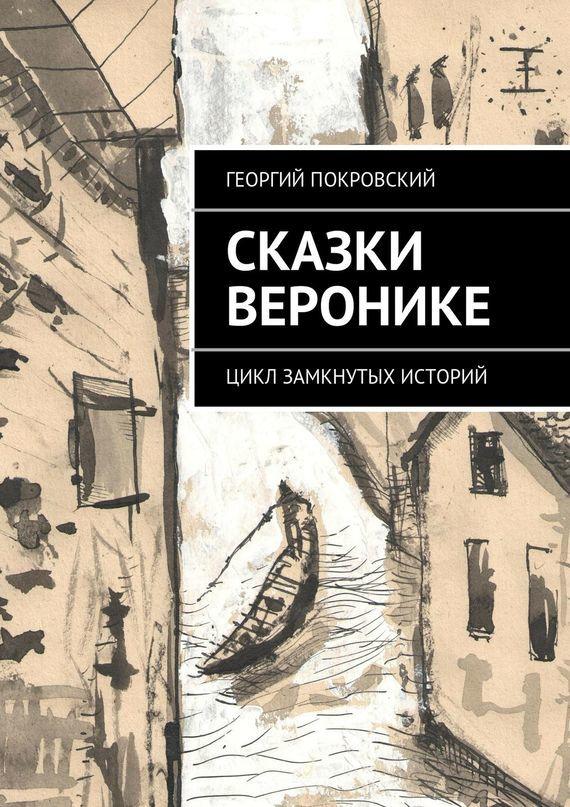 Покровский книги скачать бесплатно fb2