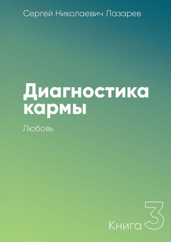 Сергей Николаевич Лазарев Диагностика кармы. Книга 3. Любовь