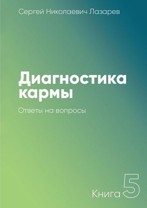 Сергей Николаевич Лазарев Диагностика кармы. Книга 5. Ответы навопросы фитце и о плохом и хорошем сне