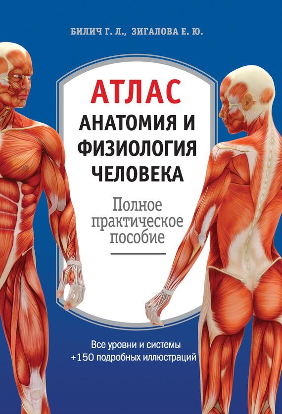 Г. Л. Билич Атлас: анатомия и физиология человека. Полное практическое пособие билич г зигалова е анатомия человека русско латинский атлас 2 е издание