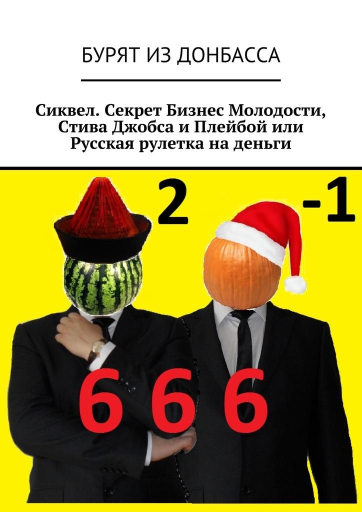 Бурят из Донбасса бесплатно