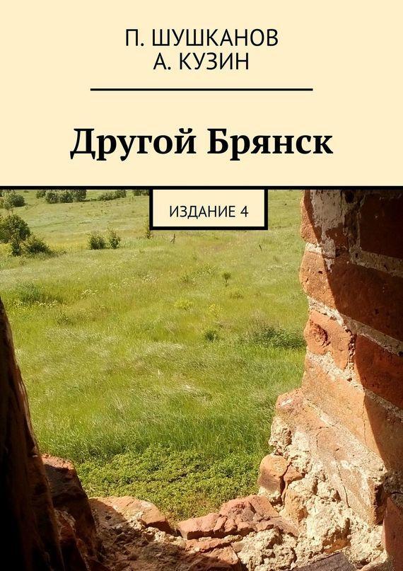 А. Кузин Другой Брянск. Издание4 самые дешевые обои для стен брянск