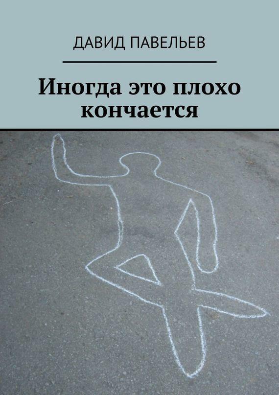 Давид Павельев бесплатно