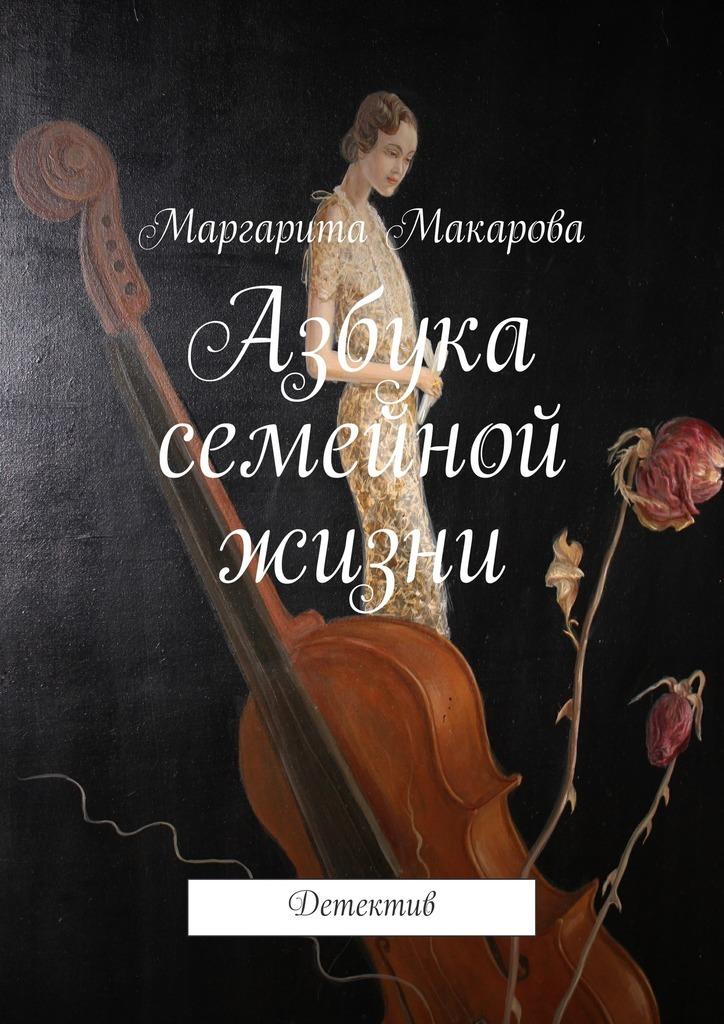 Маргарита Ивановна Макарова Азбука семейной жизни. Детектив макарова л близкие звезды