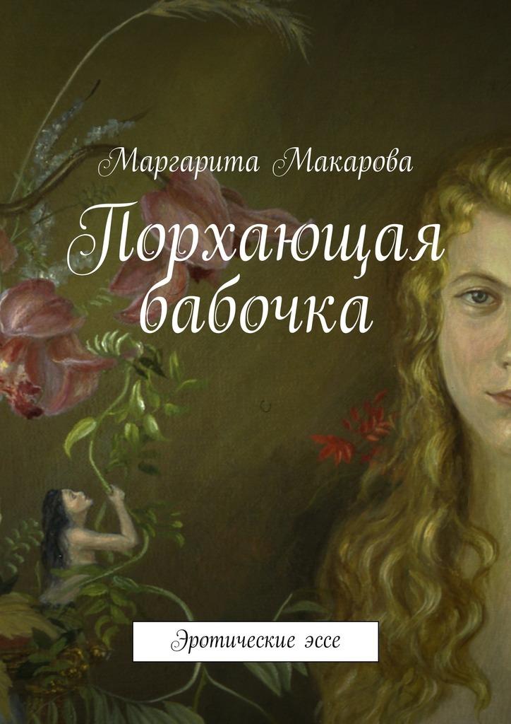 эротические костюмы Маргарита Макарова Порхающая бабочка. Эротическиеэссе