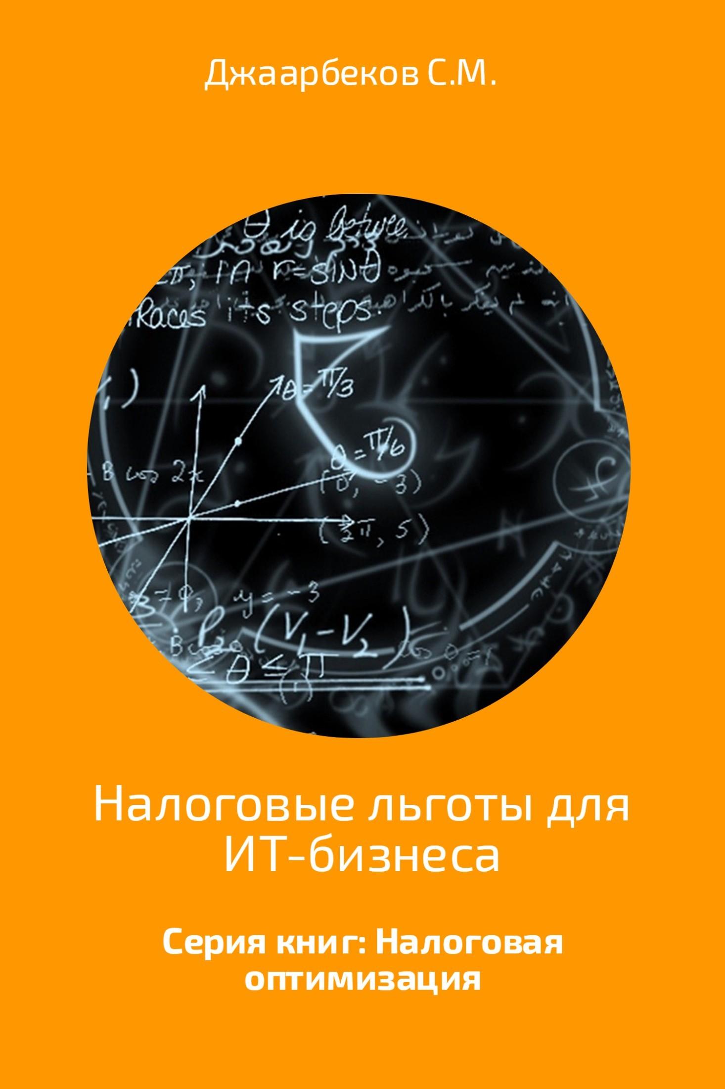 Джаарбеков Маратович - Налоговые льготы для ИТ-бизнеса