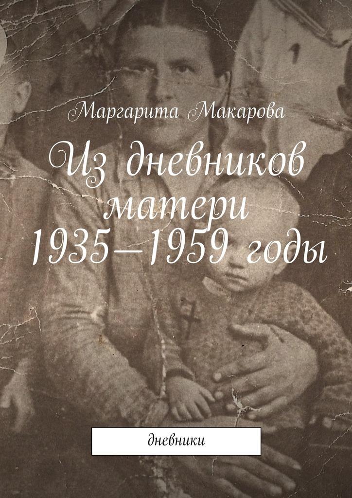 Издневников матери. 1935—1959годы