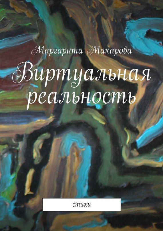 Маргарита Макарова Виртуальная реальность. Стихи