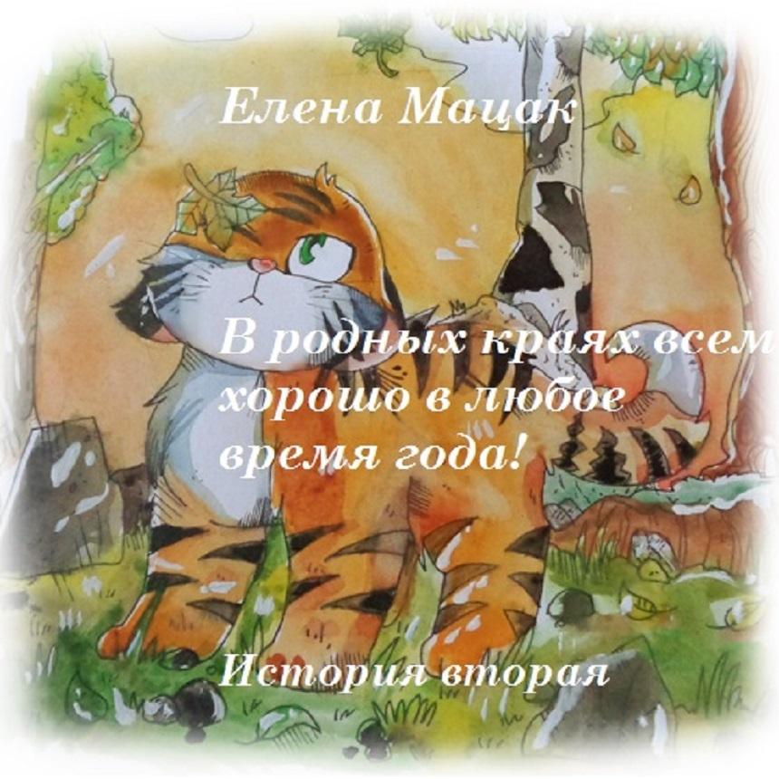 Елена Мацак В родных краях всем хорошо в любое время года! игровые центры oribel лесные друзья