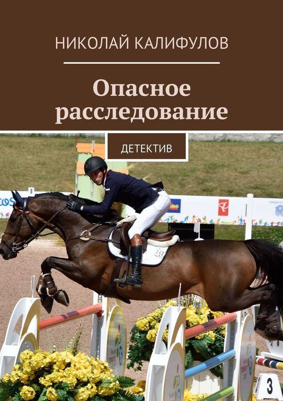 Николай Калифулов - Опасное расследование. Детектив