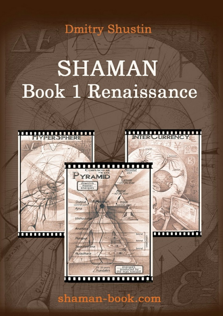 Dmitry Shustin Shaman. Book 1. Renaissance this are not what you see when you order please let me know the color
