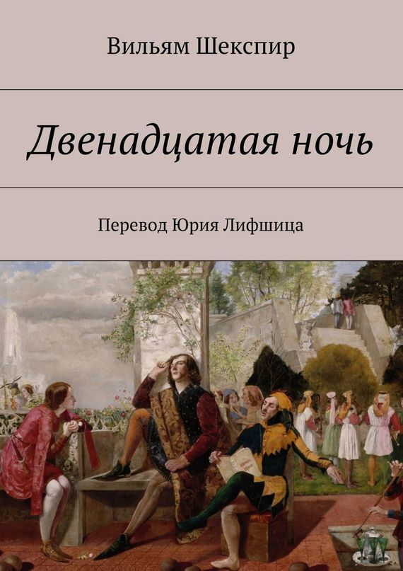 Вильям Шекспир - Двенадцатаяночь. Перевод Юрия Лифшица