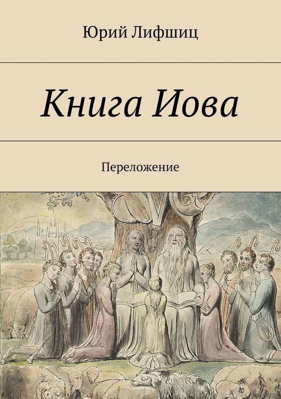 Юрий Лифшиц КнигаИова. Переложение юрий лифшиц библейские книги переложения