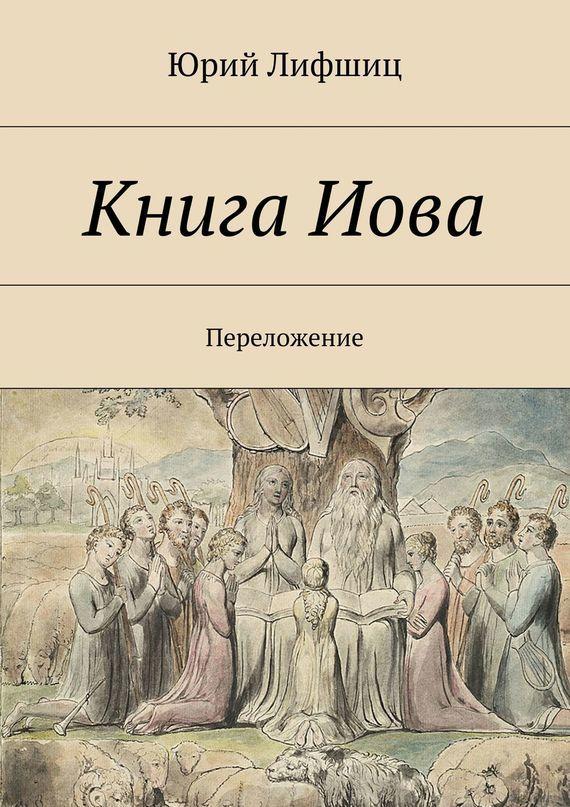Юрий Лифшиц бесплатно