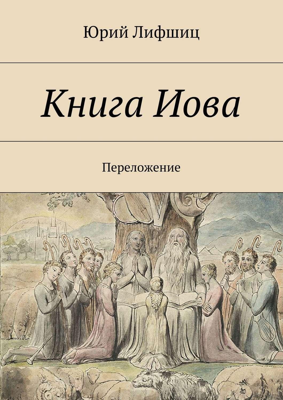 Книга иова скачать epub