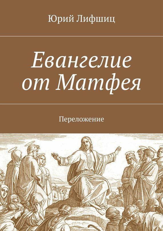 Юрий Лифшиц Евангелие отМатфея. Переложение святое евангелие господа нашего иисуса христа