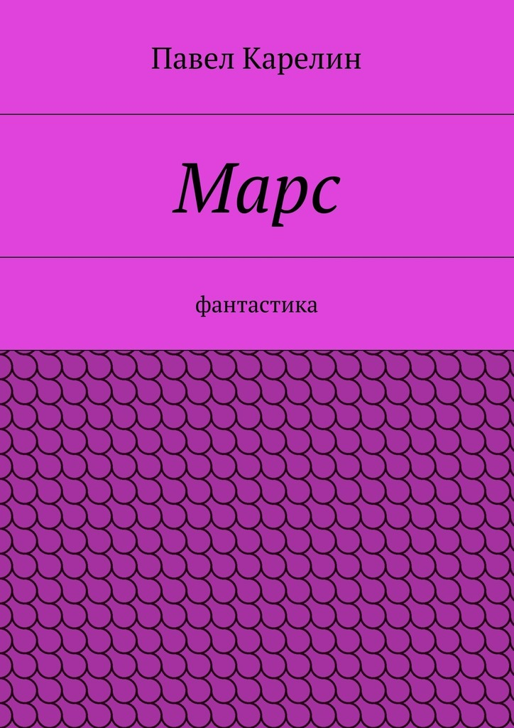 Павел Карелин Марс. Фантастика ISBN: 9785448327537