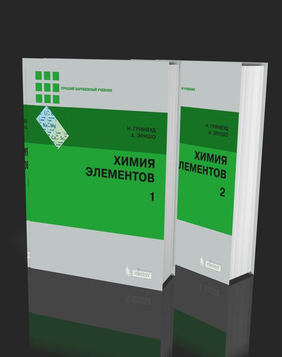 Норман Гринвуд Химия элементов. В 2 томах